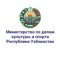 Министерство по делам культуры и спорта Республики Узбекистан