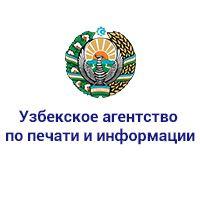 Узбекское агентство по печати и информации